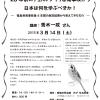 【告知】青木一政氏講演会:福島原発事故後4年間の測定結果から見えてきたもの 2015.3.14