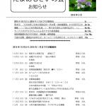 【お知らせ】たまあじさいの会から(2015年2月)