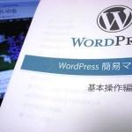 ホームページWordPress活用講習会@竹林舎