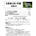 【お知らせ】たまあじさいの会から(2015年8月)