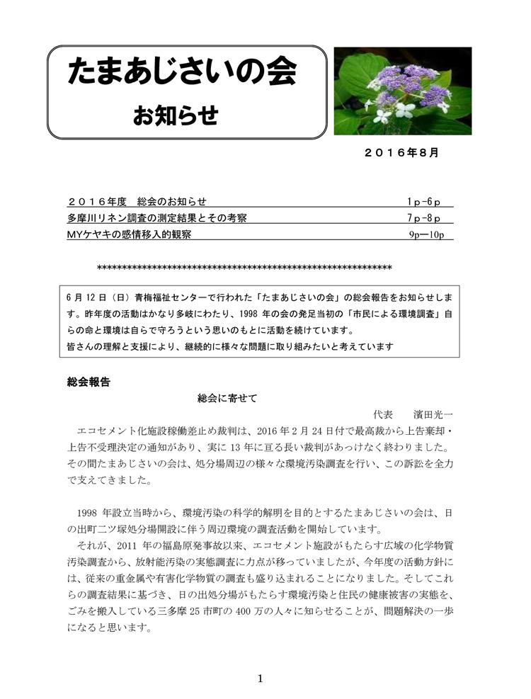 oshirase160801